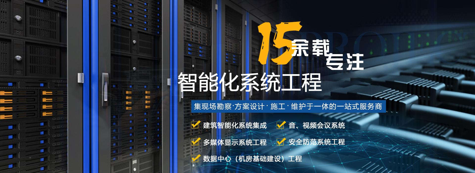 协和林 15年专注智能化系统工程