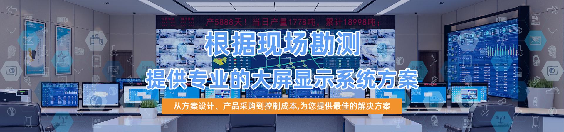 LED大屏拼接系统