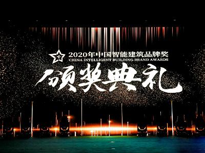 2020年度中国智能建筑品牌奖隆重揭晓!