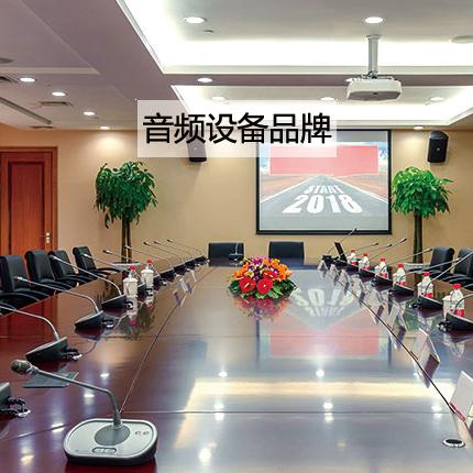 会议室音频系统