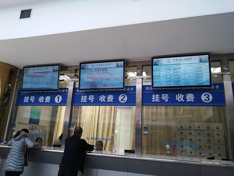 医院信息发布系统